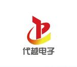 杭州代越電子科技有限公司