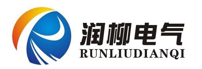 上海潤柳電氣有限公司