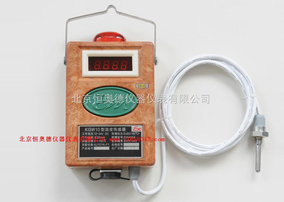 H19181-管道溫度傳感器