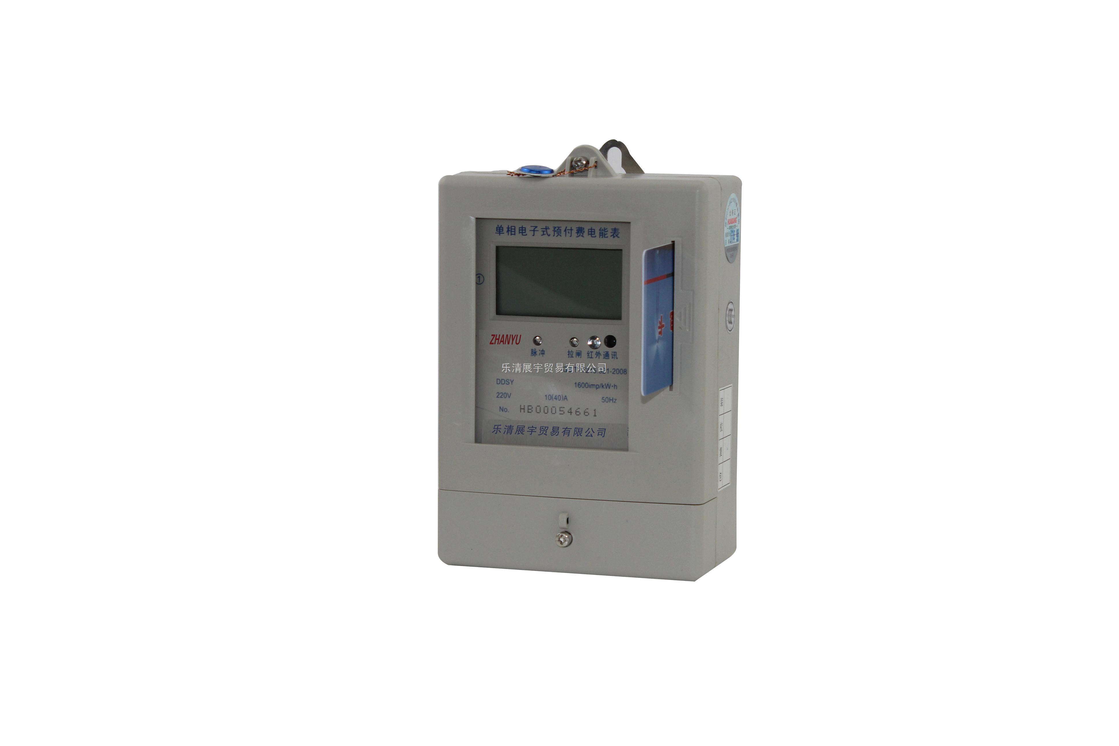 ddsy型电子式单相预付费电能表,采用最先进的专用集成电路