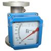 電遠傳型金屬管浮子流量計,機械指針顯示,4~20mA輸出