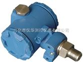 供应 XL-802B标准型 压阻式压力变送器 XL-802B