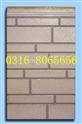 保温装饰一体化复合板价格