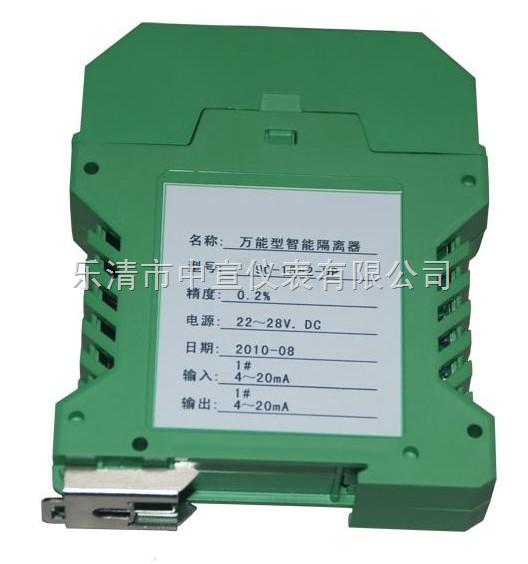 XWP-301GL信号隔离器/配电器/温度变送器