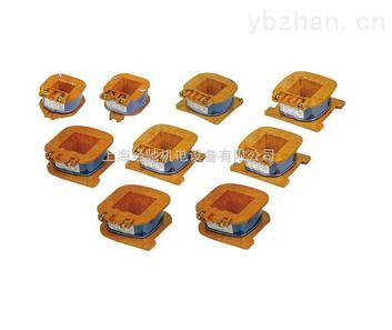 CJ15-2000A,CJ15-3000A電流接觸器線圈