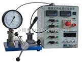 便攜式智能礦用壓力傳感器調校檢定裝置 型號:KBYJ5II