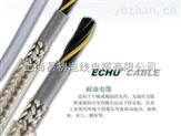 高柔性耐油伺服控制電纜RVVYP16.0*4C