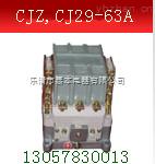 供应纯银CJZ,CJ29-63A交流接触器220V380V660V690V