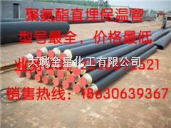 【聚氨酯保温管厂家】&直埋保温管材料销售