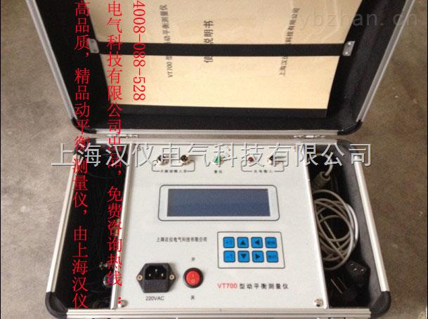 中文版動平衡測量儀