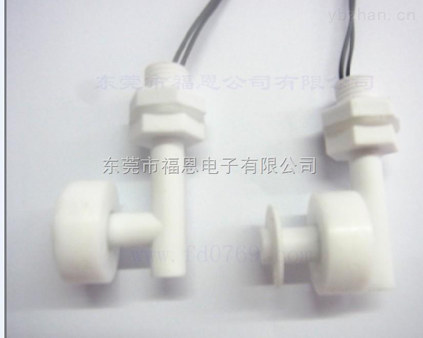 东莞福恩供应制冰机T字型塑料浮球开关厂家