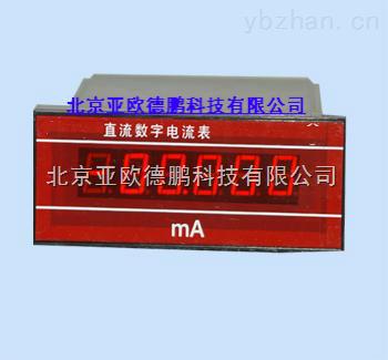 :DP-PA15型-面板式直流數字電流表/數字電流表