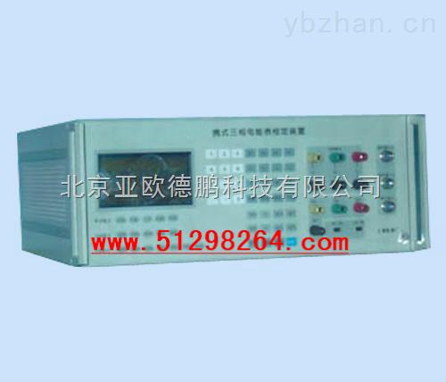 DP-XDB28B-三相便携式电能表校验仪/电能表校验仪