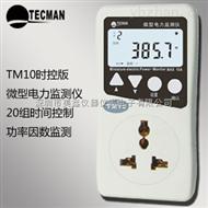 TM10泰克曼时控版微型电力监测仪  插座功率表