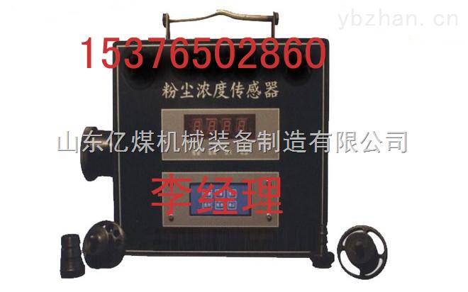 矿用粉尘浓度传感器  山西粉尘浓度传感器