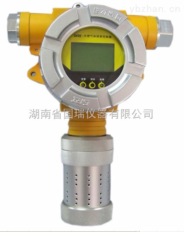 GRI智能型固定式红外气体检测报警器