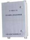 JC-OM201/TR 變壓器鐵芯及夾件監測裝置