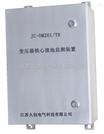 JC-OM201/TR 变压器铁芯及夹件监测装置
