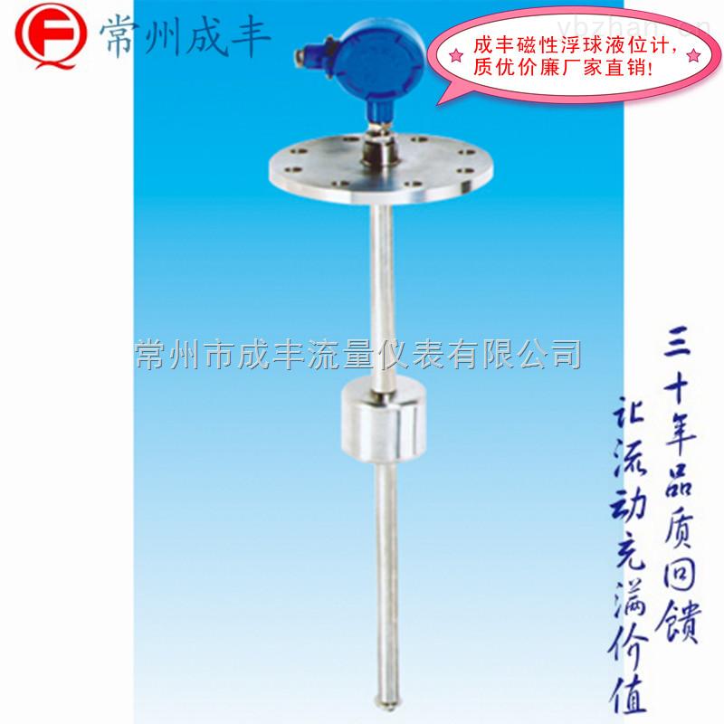 磁性浮球液位级顶装式带信号输出