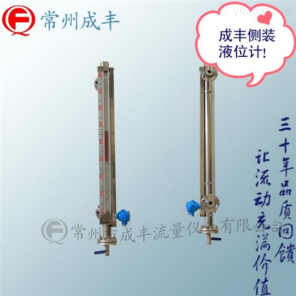 远传磁性浮子液位计厂家报价