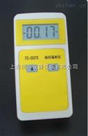 个人辐射防护用FD-3007K报警仪