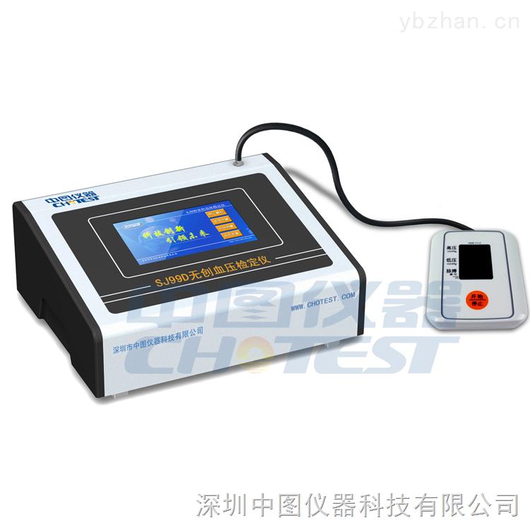 无创血压计动态检定仪SJ99D