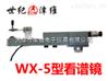 验钢镜|天津市津维电子仪表有限公司