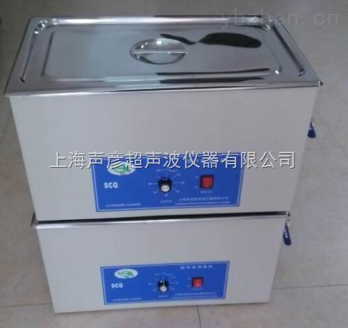 22.5L超声波清洗机SCQ-8201超声波清洗器特价促销3100元