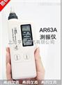 AR63A手持式測振儀