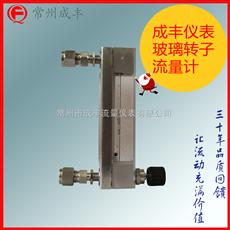 DK800-4F廠家【常州成豐】專業生產流量計,成豐儀表防腐型玻璃轉子流量計廠家選型直銷