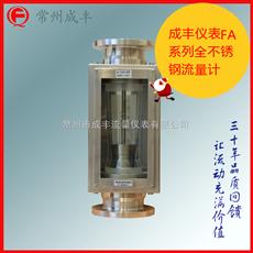 FA24-80B專業的玻轉流量計廠家【常州成豐】,全不銹鋼型玻璃轉子流量計品牌成豐儀表