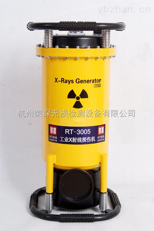 荣探RT-3005Hx射线探伤机