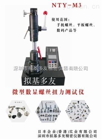 微型螺丝扭力测试仪,微型螺丝破坏力测试仪