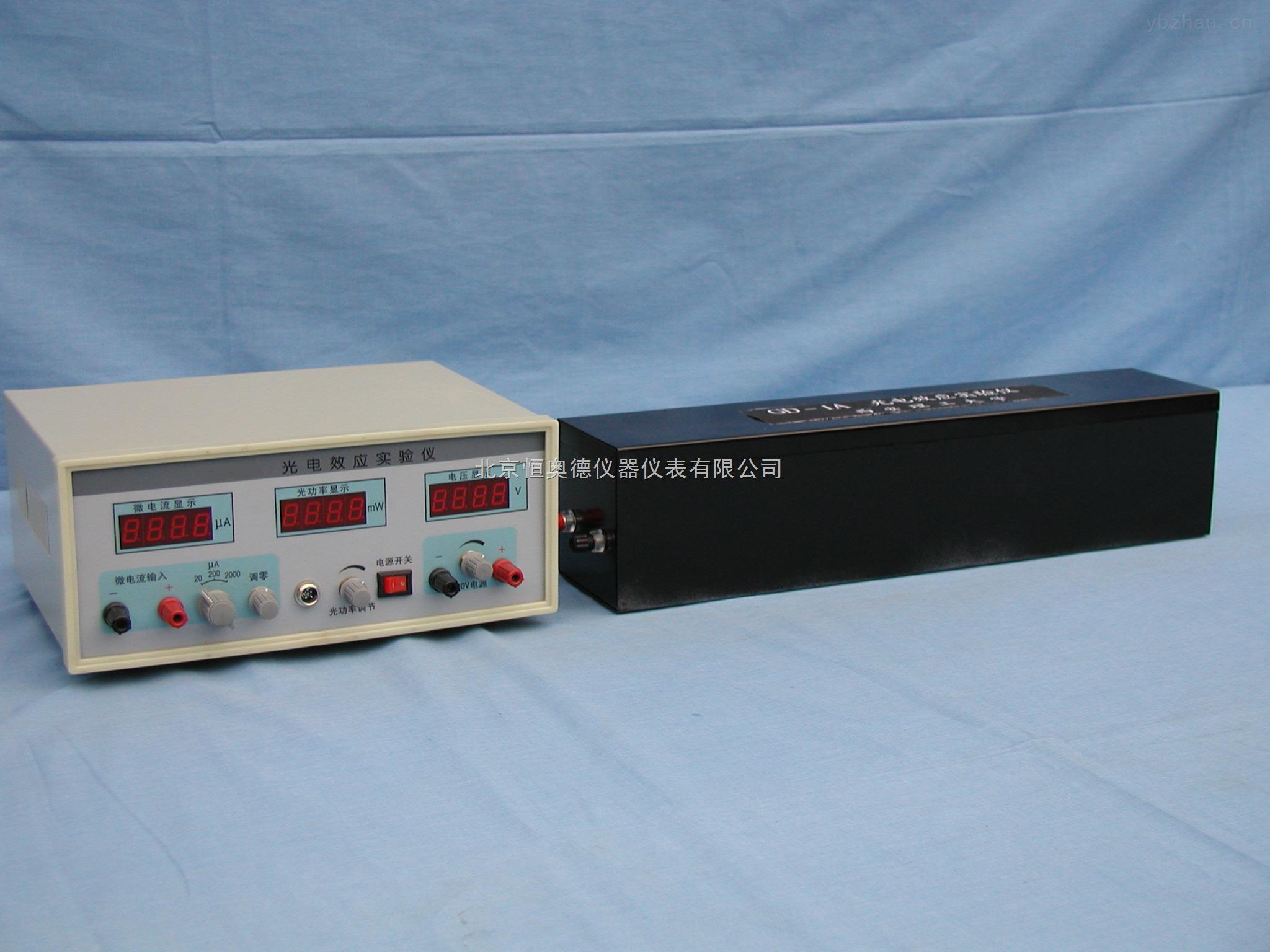 牌光电效应实验仪