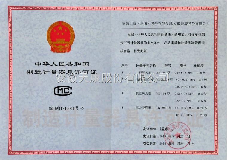 中华人民共和国制造器具计量许可证
