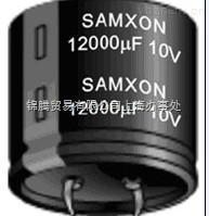 SAMXON电容器-锦腾一级代理商