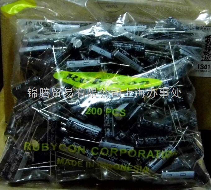 日本红宝石电容(Rubycon)一级代理商15821047191