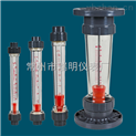 LZS-32塑料管轉子流量計型號,LZS-32塑料管浮子流量計選型