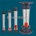 LZS-80塑料管浮子流量计,LZS-80塑料管转子流量计厂家