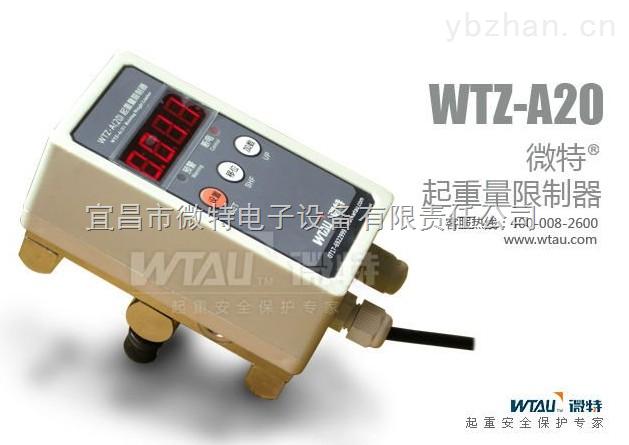 WTZ-A60型电动葫芦起重量限制器