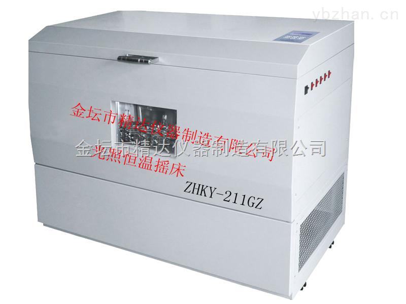 ZHKY-211GZ光照恒温培养摇床