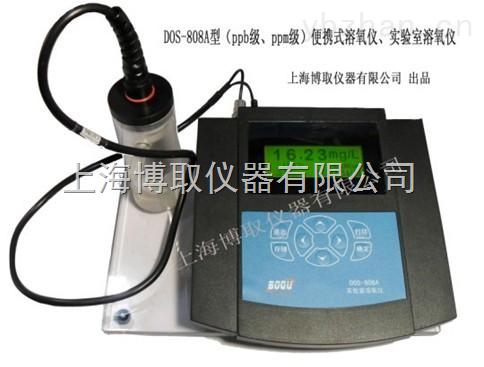 DOS-808A-南京便携式微量溶氧仪,ug/L溶解氧分析仪厂家