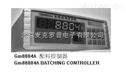 杰曼 GM8804A 称重配料控制器