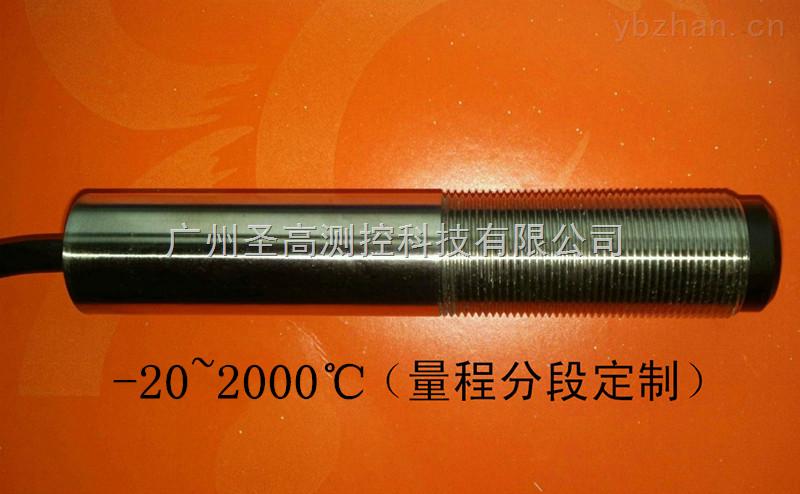 LT-AW抗微波红外测温仪