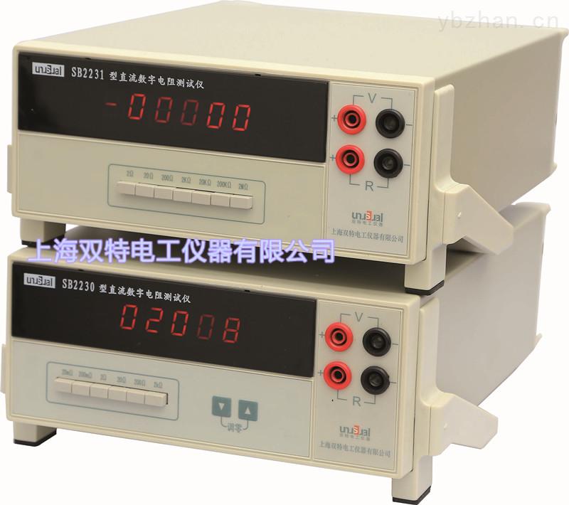 直流电阻测量仪数显双臂电桥 型号:SB2230上海双特电工