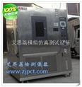 北京高低溫交變濕熱試驗標準