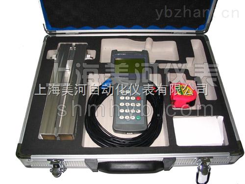 上海美河手持式超声波流量计