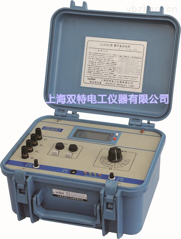 数字直流双臂电桥(便携式) 型号:QJ84A 上海双特电工