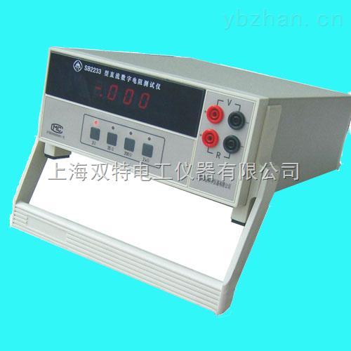 直流电阻快递测量仪 型号:SB2233 上海双特电工