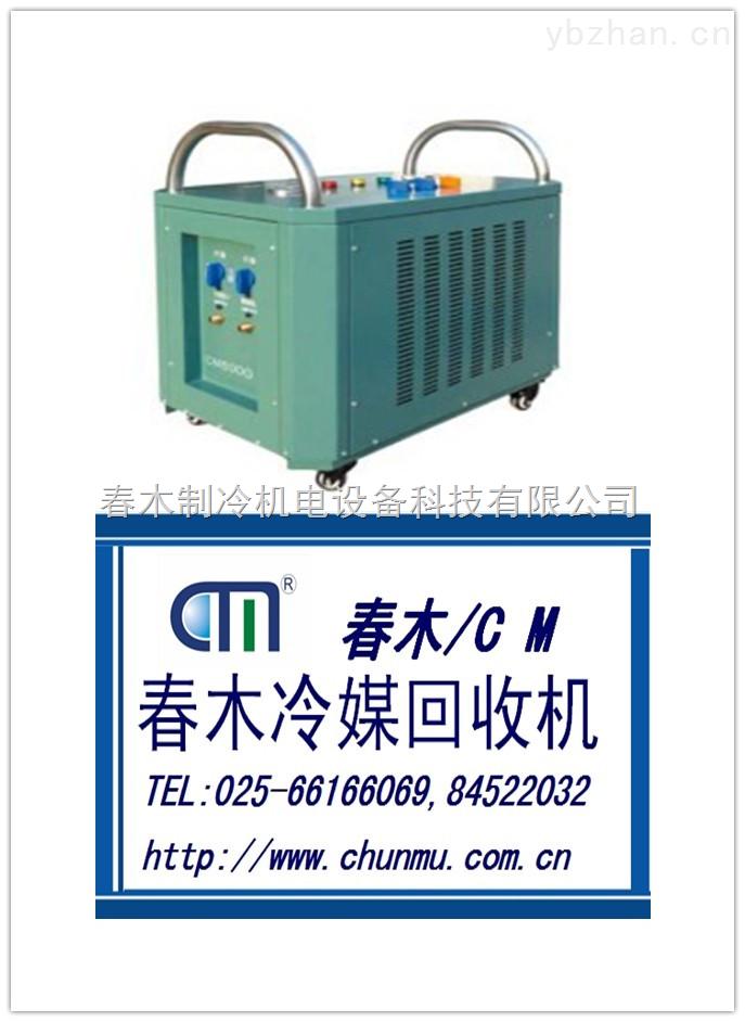冷媒加液机,空调收氟机
